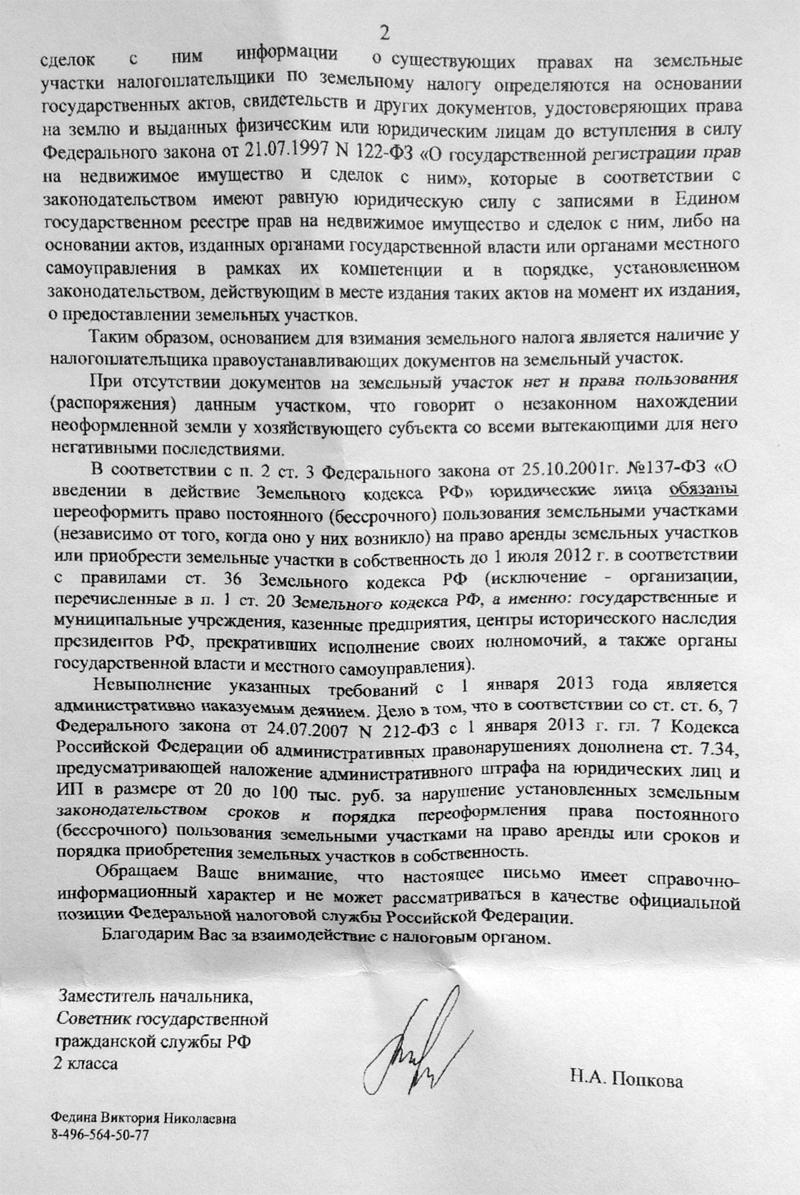 Купить земельный участок в селе Душоново в Щелковском