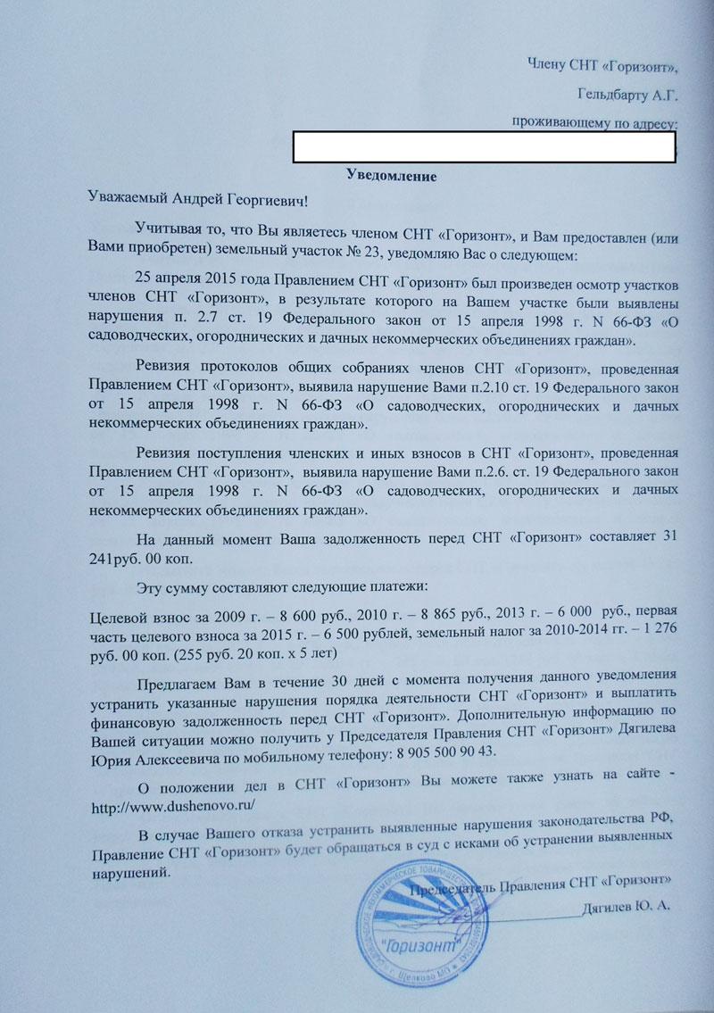 Образец протокола общего собрания снт 2019.