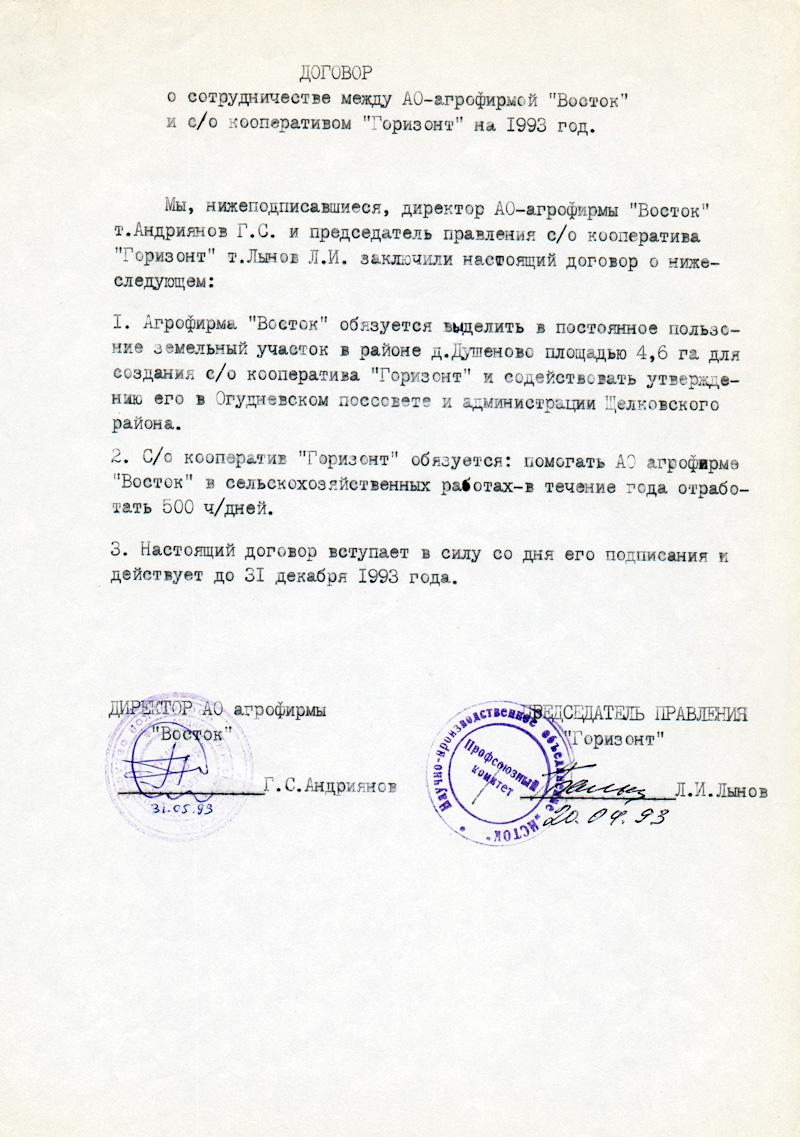 Договор О Закреплении
