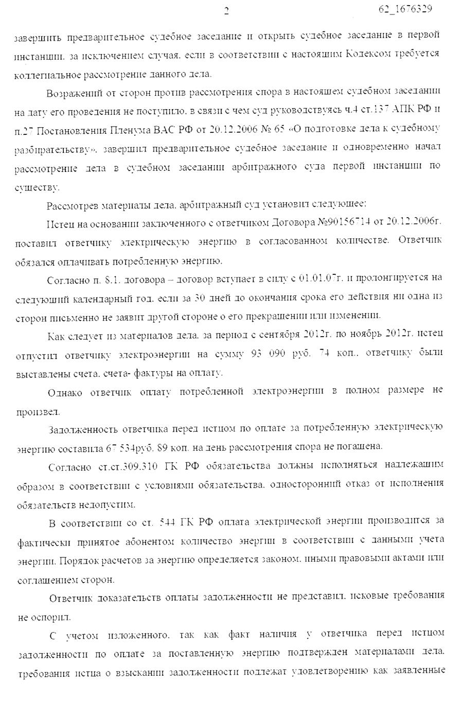Московская область Щелковский район село Душоново