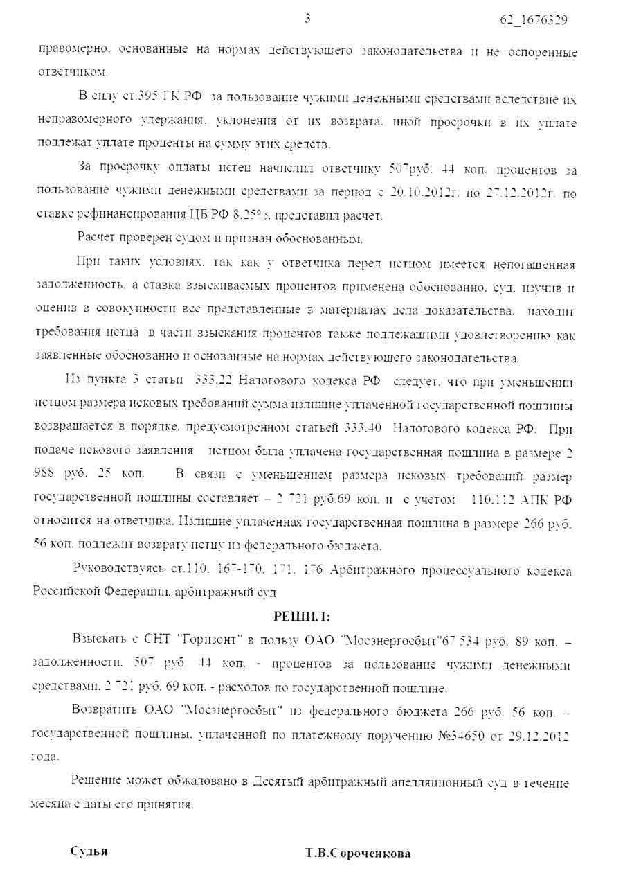 Земельные участки Душоново Щелковский район продажа