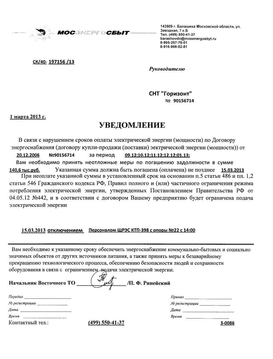 Претензионное письмо